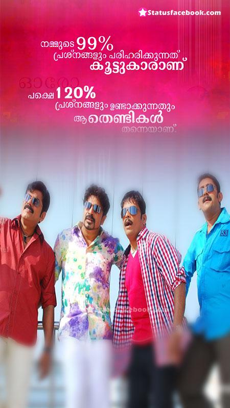 Malayalam Friendship Quotes