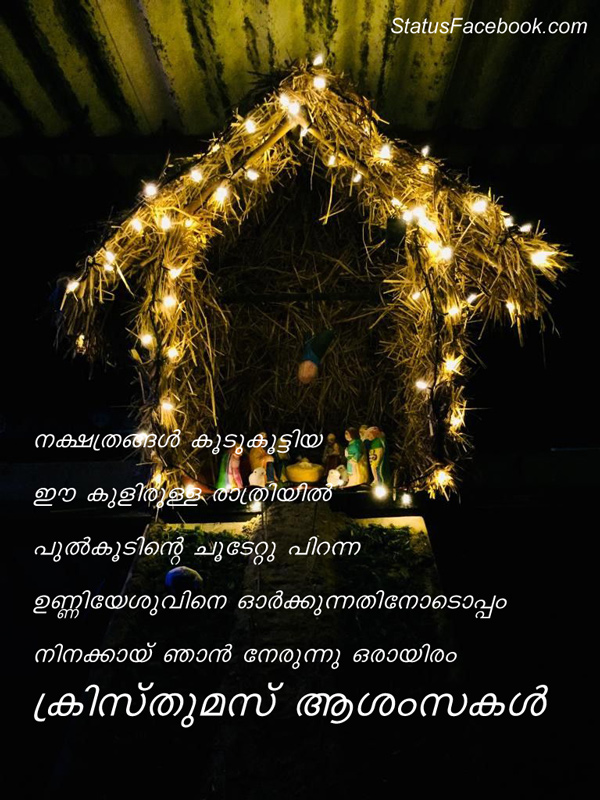 Astonishing Christmas Wishes In Malayalam Happy Christmas Greeting Quotes In Funny Birthday Cards Online Overcheapnameinfo