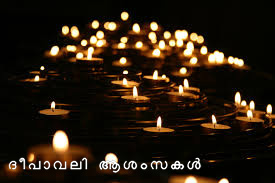 Deepavali Wishes in Malayalam