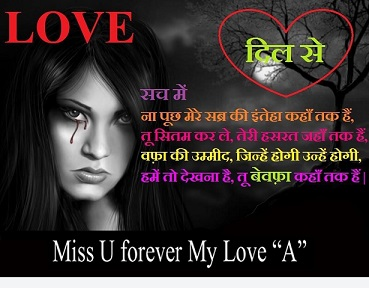 Hindi Love Quotes For Facebook Whatsapp Hindi Love Dp For