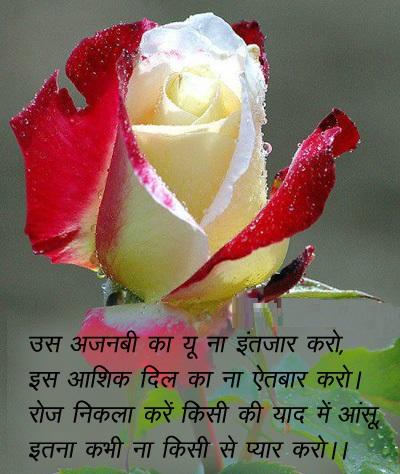sad romantic hindi quotes dp profile pictures for whatsapp facebook