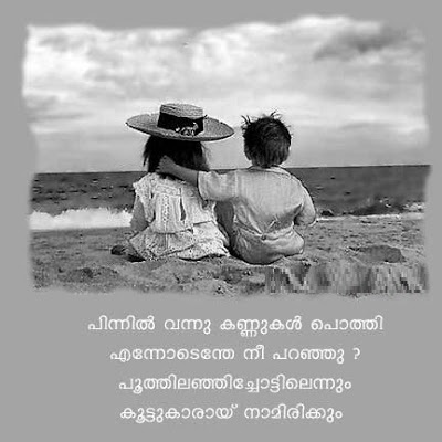 Malayalam Love Quotes For Facebook Whatsapp Malayalam Love Dp For Classy Malayalam Love Status Sad Image
