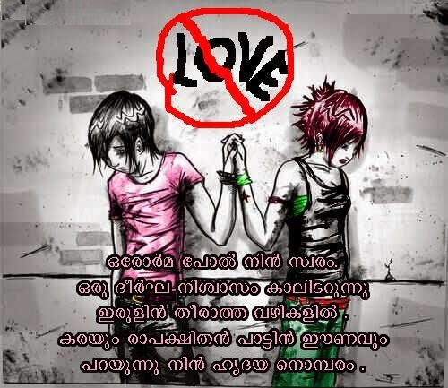 Malayalam Sad Love Quotes With Picture The Galleries Of Hd Wallpaper