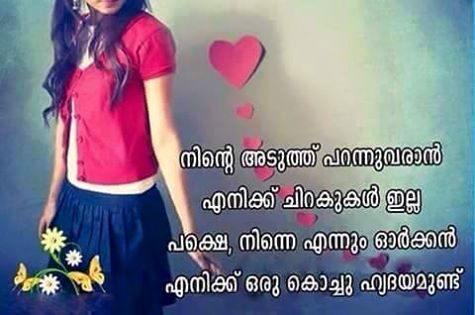 Love Quotes Dp In Malayalam