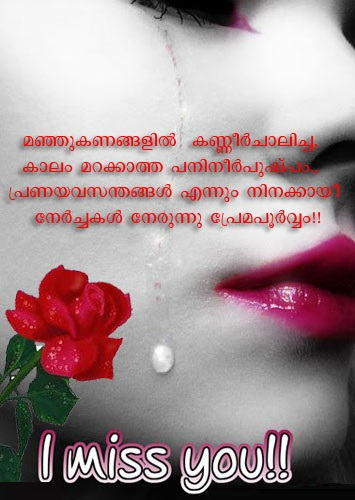 Malayalam Love Quotes for Facebook, whatsapp | Malayalam