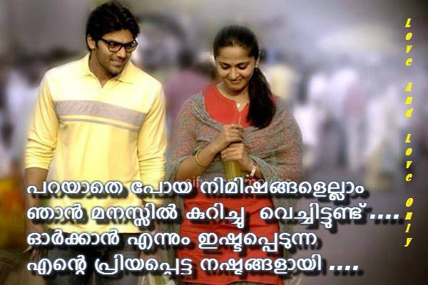 Romantic Pictures Of Lovers With Quotes In Malayalam Mount Mercy