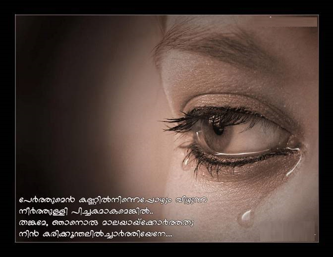 Malayalam Love Quotes For Facebook Whatsapp Malayalam Love Dp For Amazing Malayalam Love Status Sad Image