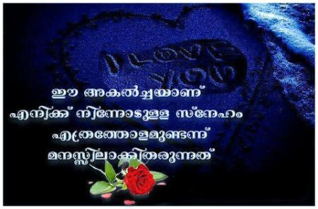 Malayalam Love Quotes For Facebook Whatsapp Malayalam Love Dp For