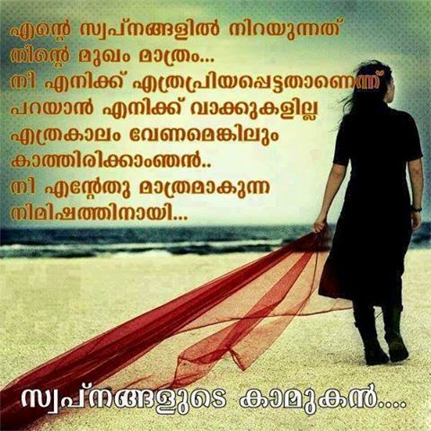 Malayalam Love Quotes For Facebook Whatsapp Malayalam Love Dp For Unique Sad Dp Malayalam