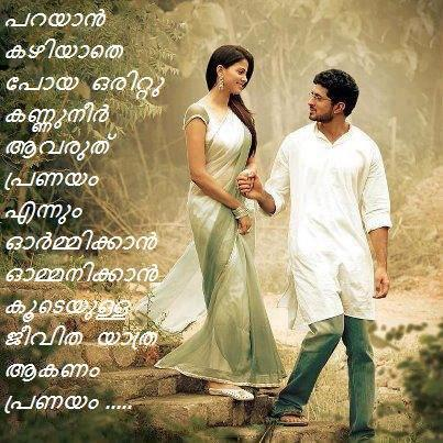 Malayalam Love Quotes for Facebook, whatsapp | Malayalam ...