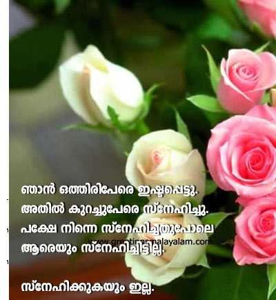 Malayalam Love Quotes For Facebook Whatsapp Malayalam Love Dp For Magnificent Whats App Malayalam New Dp