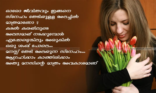 How To Tell Love To A Girl In Malayalam Idea Gallery Beauteous Sad Pics For Dp In Malayalam