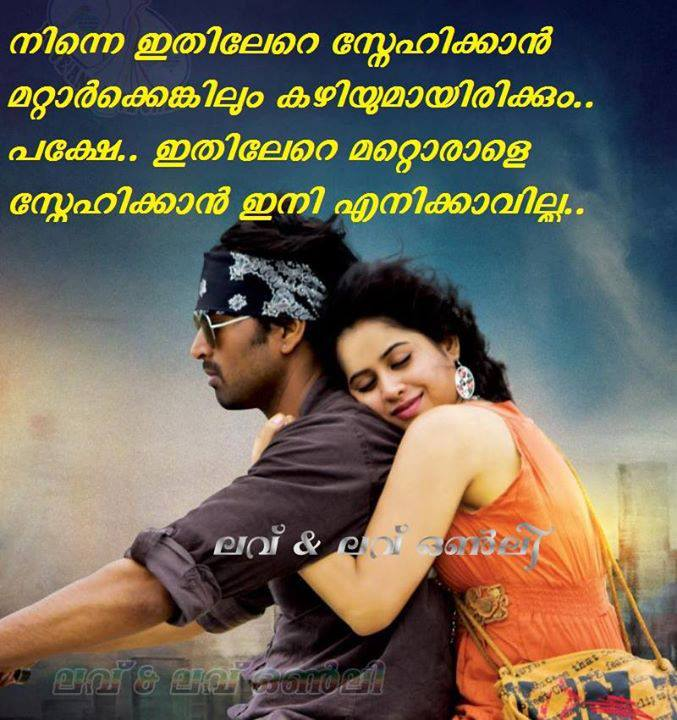 Malayalam Love Quotes for Facebook whatsapp Malayalam Love dp for Unique Malayalam Love Quote