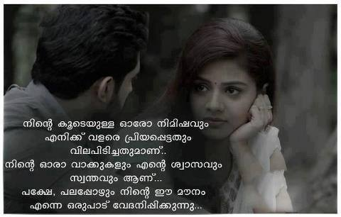 Malayalam Love Quotes For Facebook Whatsapp Malayalam Love Dp For Impressive Sad Dp Malayalam