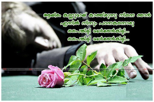 malayalam love sad romantic quotes dp profile pictures for whatsapp facebook