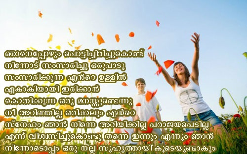 Malayalam Love Quotes For Facebook Whatsapp Malayalam Love Dp For Best Sad Pics For Dp In Malayalam