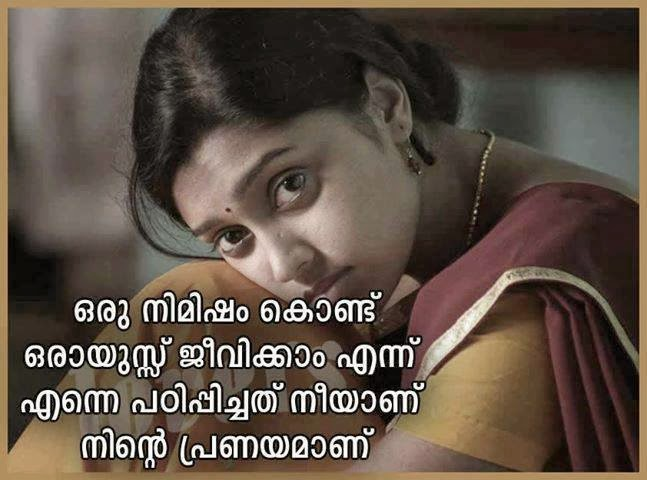 Malayalam Love Quotes For Facebook Whatsapp Malayalam Love Dp For Custom Malayalam Love Quotes