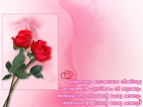 Malayalam Love Quotes for Facebook, whatsapp | Malayalam Love dp ...