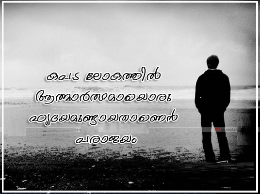 Romantic Pictures Of Lovers With Quotes In Malayalam Ville Du Muy