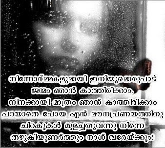 Images Of Love Failure Girl In Malayalam Wallpaper Stock