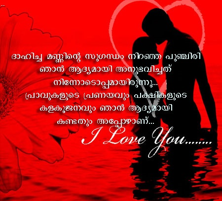 Malayalam love quotes for facebook whatsapp malayalam love dp for malayalam love sad romantic quotes dp profile pictures for whatsapp facebook m4hsunfo