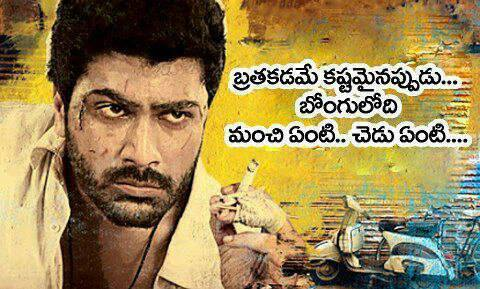 telugu movie quotes profile pictures for facebook whatsapp