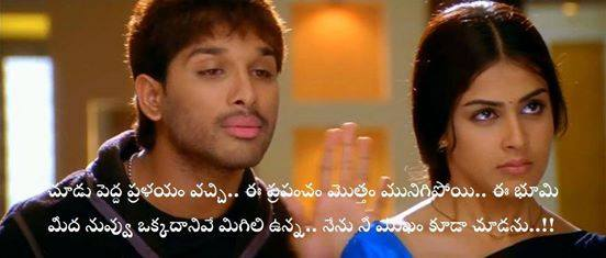 Telugu Movie Quotes For Facebook Whatsapp