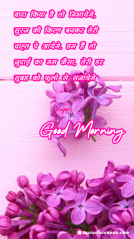 Good Morning Images With Quotes For Whatsapp In Hindi