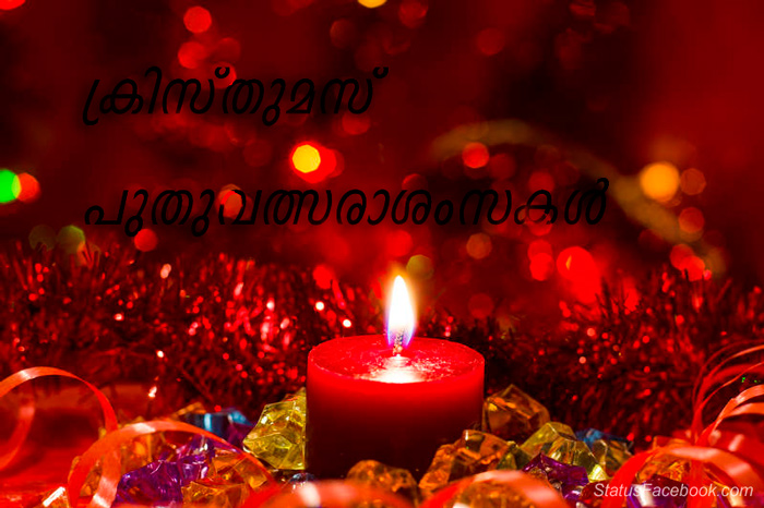 merry christmas and happy new year malayalam status