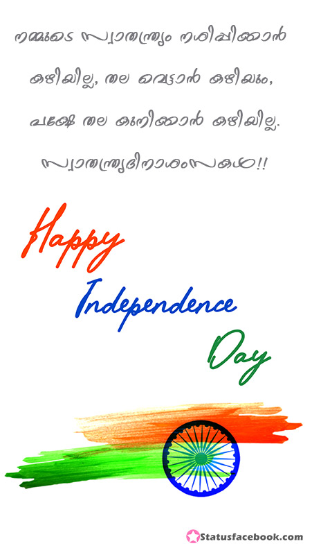 malayalam independence day status