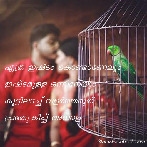 love malayalam status