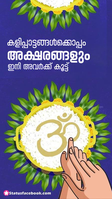 vijayadashami malayalam status