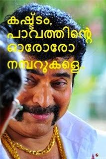 malayalam funny status