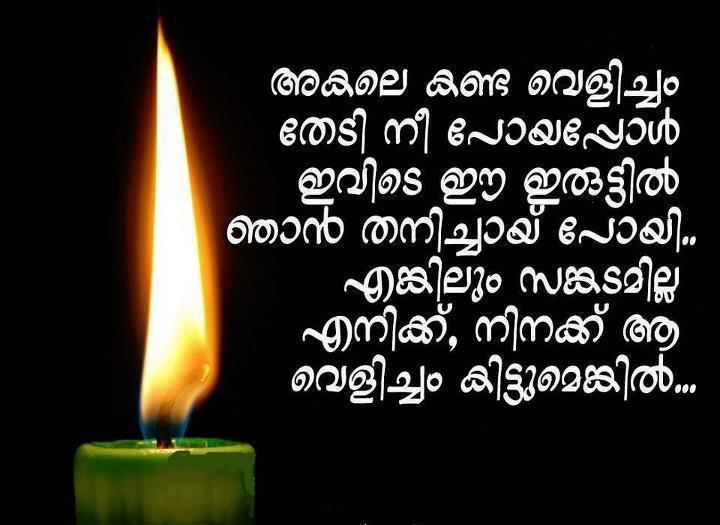 Malayalam Valentine's Day Status Malayalam Love Status For Valentine Extraordinary Pranayam Status Malayalam