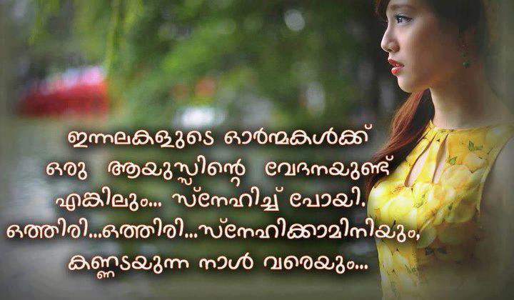 malayalam valentines day statuses