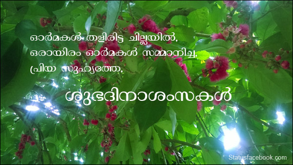 Malayalam Good Morning Status Malayalam Good Morning Morning