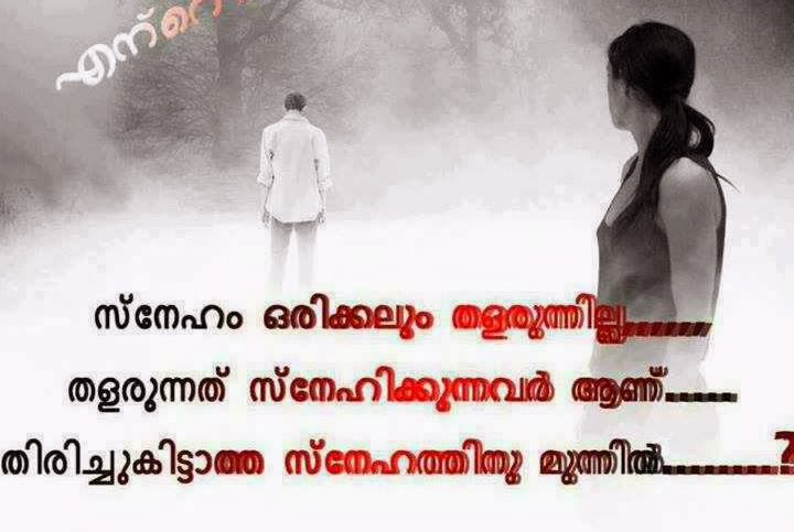 malayalam sad status